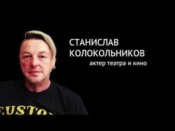 Станислав Колокольников   шоурил